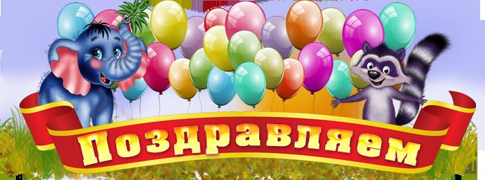 Поздравленье с днем рождения деткам
